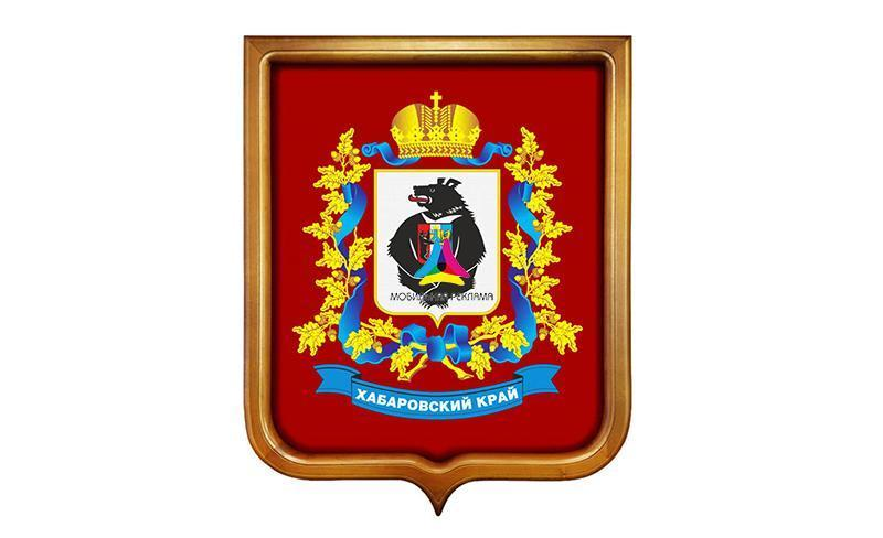 этого герб хабаровского края фото картинки парикмахер дом для